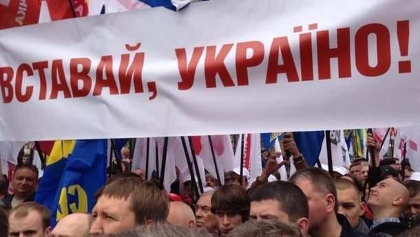 """Акция """"Вставай, Украина!"""""""