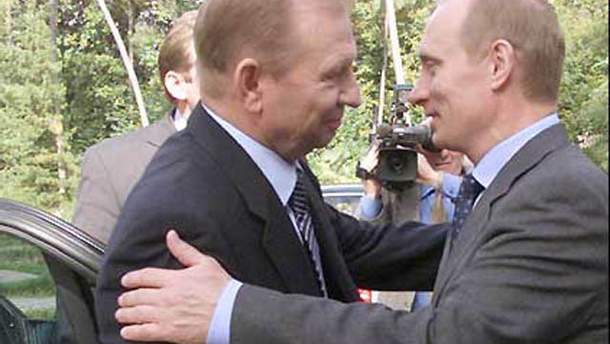 Кучма и Путин