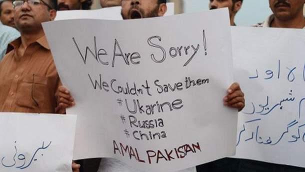 Демонстрація скорботи в Пакистані