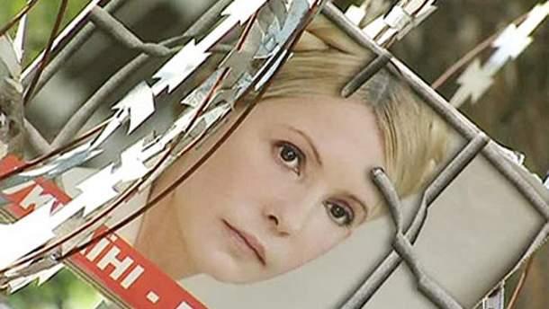 США снова требует свободы для Тимошенко