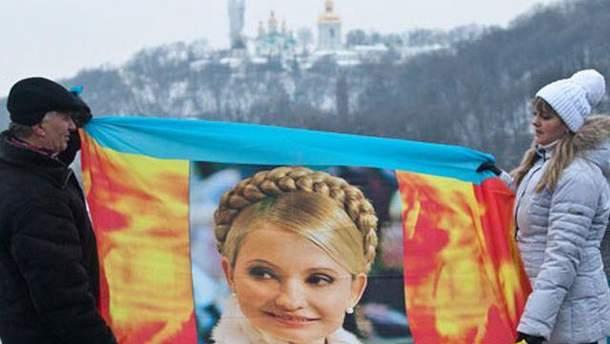 Прихильники Юлії Тимошенко