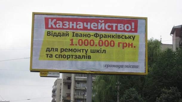 Протестний плакат у Франківську