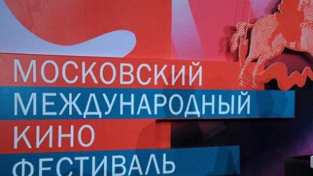 На Московському міжнародному кінофестивалі переміг фільм з Туреччини