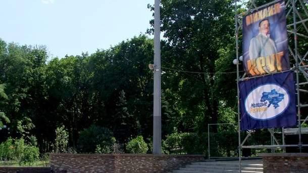 Баннер в Донецке
