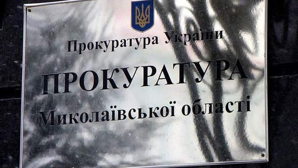 Прокуратура Николаевщины