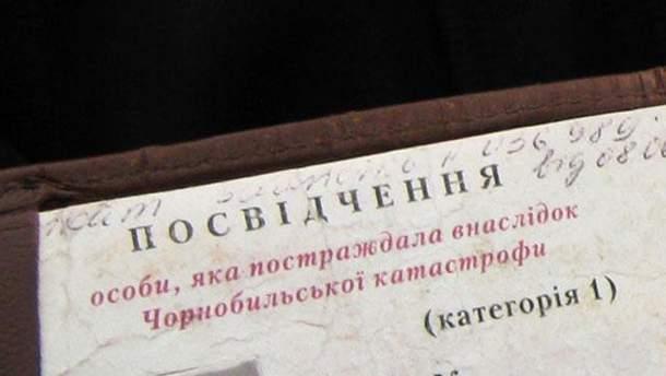 """Результат пошуку зображень за запитом """"удостоверение чернобыльца"""""""