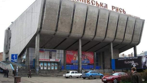"""Кінотеатр """"Київська Русь"""""""