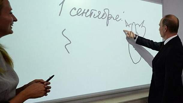Путін намалював кицьку