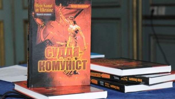 Книга Игоря Зварыча