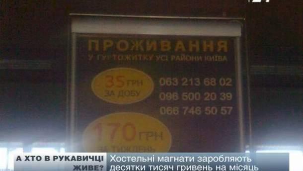 Хостел за 35 гривень