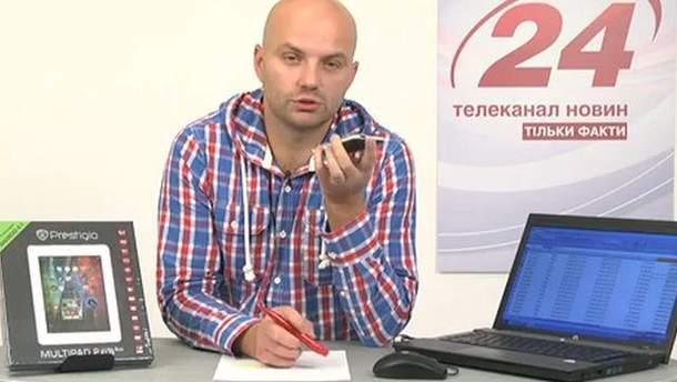 Розыгрыш планшета Prestigio за 27.09.13 (ВИДЕО)