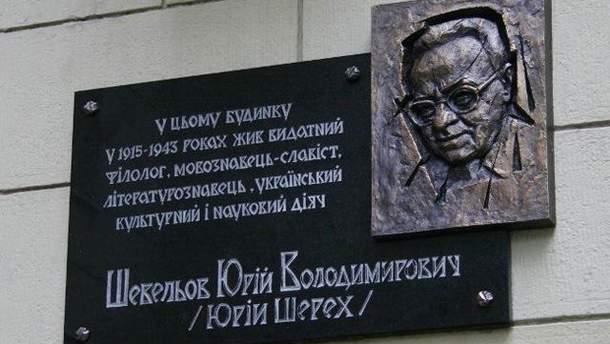Доска Юрию Шевелеву в Харькове, которую демонтировали