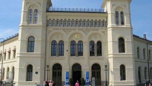 Нобелевский центр мира в Осло