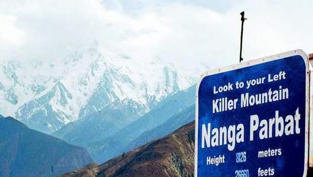Гора Нанга-Парбат