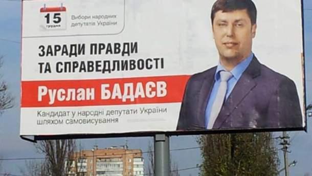 Билборд Руслана Бадаева