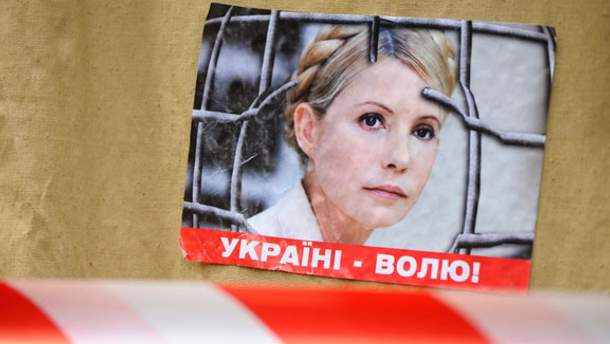 Фото Юлии Тимошенко