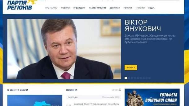 Офіційний сайт Партії Регіонів