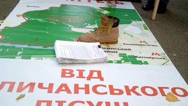 Активисты против застройки леса