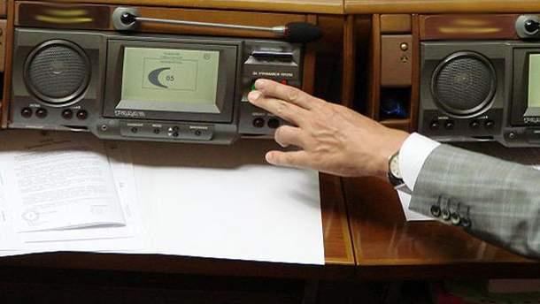 Нардеп голосував за колегу