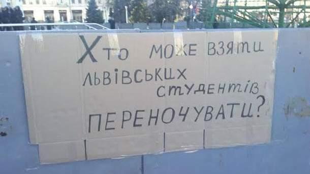Оголошення на Євромайдані