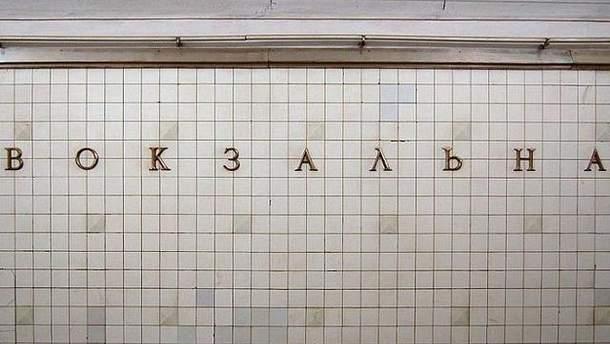 """Станція метро """"Вокзальна"""""""