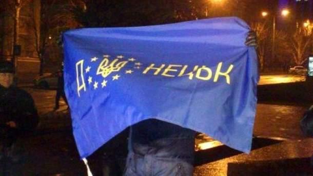 """Еврофлаг"" Донецка"