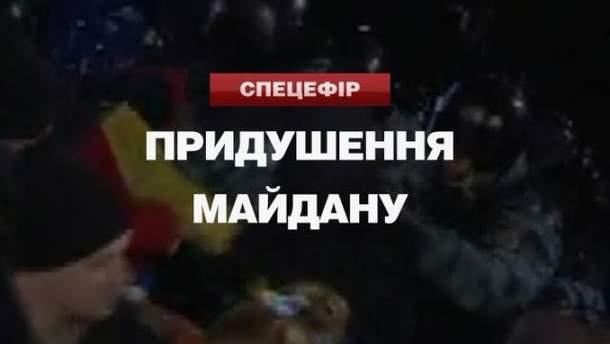 """""""Подавление майдана"""""""