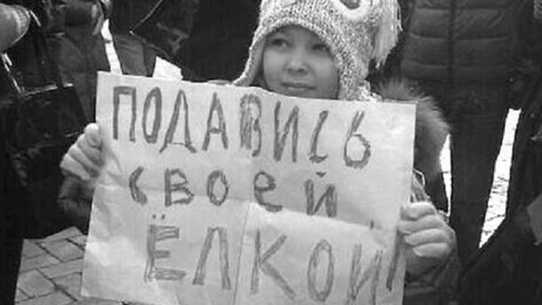 Дівчинка із плакатом