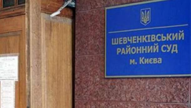 Шевченковский райсуд Киева