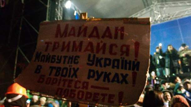 Євромайдан вчора вночі