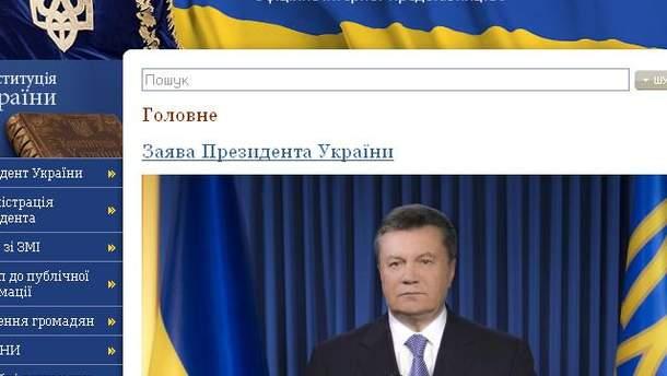 Сайт Президента