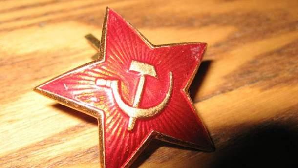 Советская звезда
