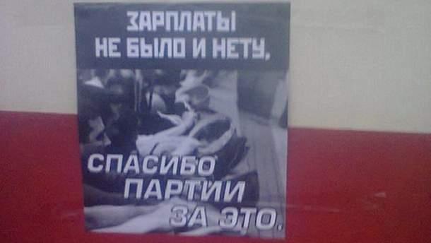 Плакат транспортників