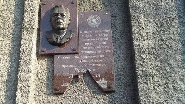 Поврежденная мемориальная доска Брежневу