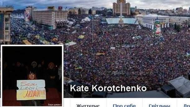 Катерина Коротченко