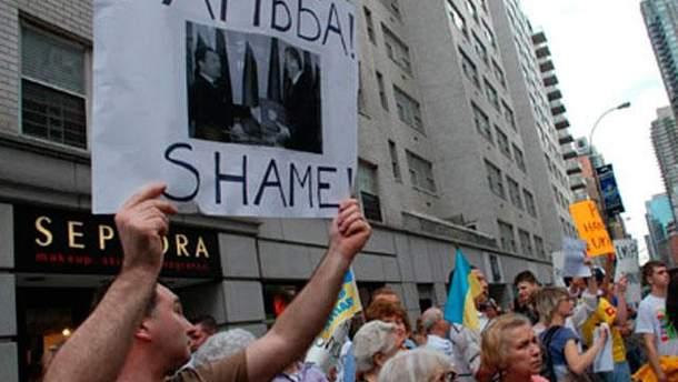 Протест діаспори