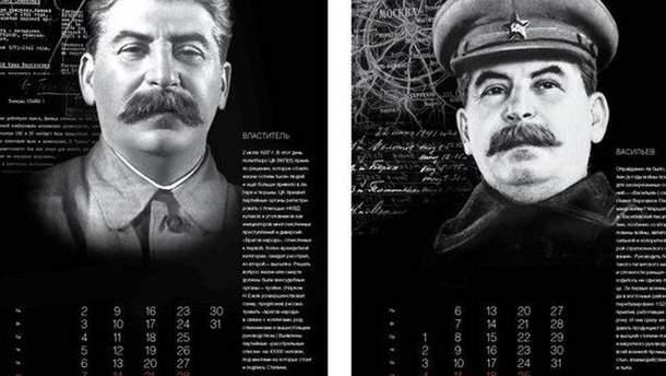 Календар зі Сталіним