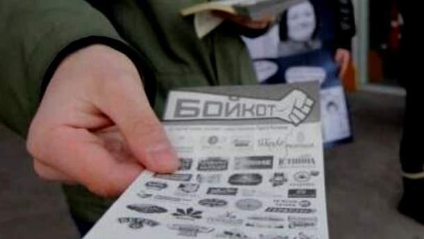 """Наліпка акції """"Бойкот"""""""