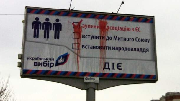"""Биллборд """"Украинского выбора"""" во Львове"""