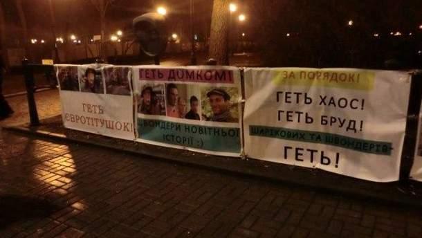Плакати Антимайдану