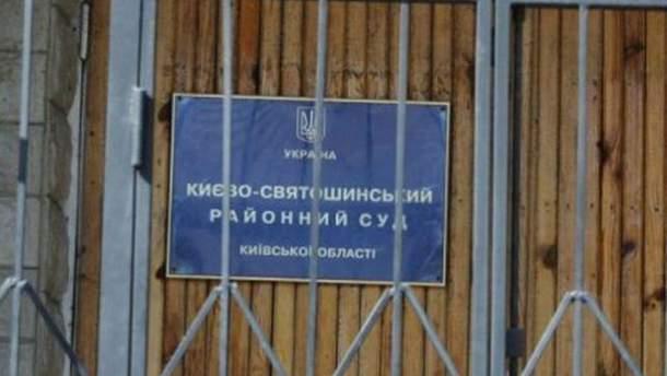 Києво-Святошинский суд