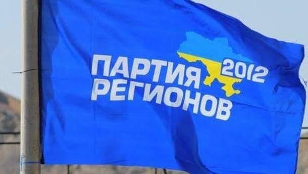 Символіка Партії регіонів