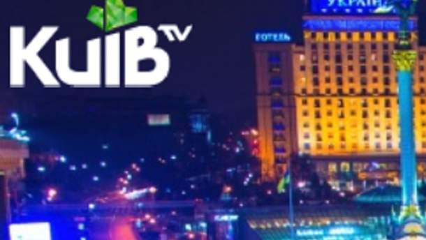 """Телеканал """"Киев"""""""