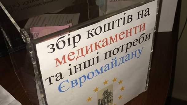 Скринька для збору коштів на Євромайдан