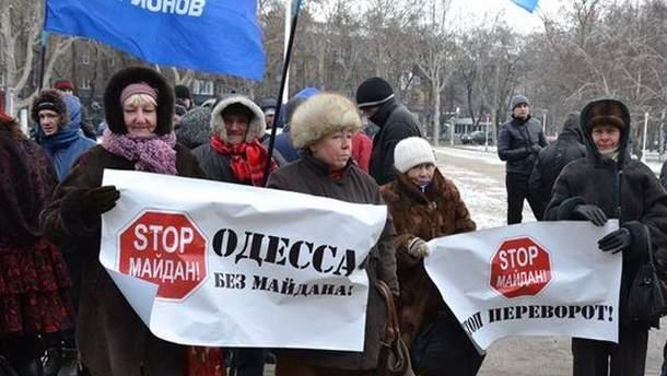 Провладний мітинг в Одесі