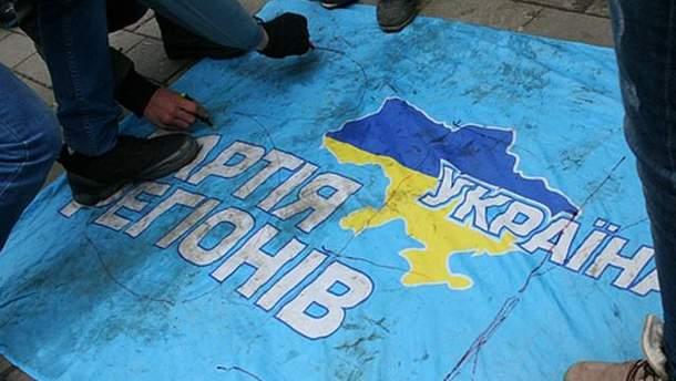Прапор Партії регіонів