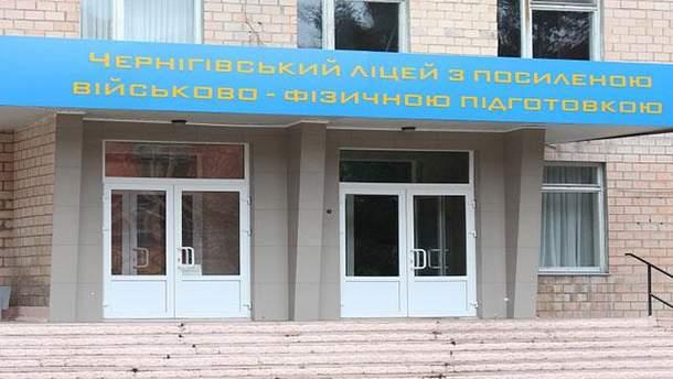 Військовий ліцей у Чернігові