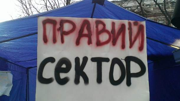 """Правий сектор"""