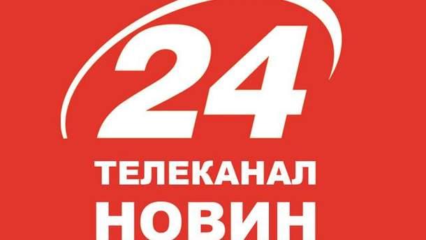 "Телеканал новин ""24"""