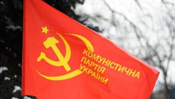 Коммунистическая партия